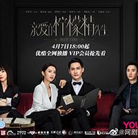 Lich chiếu phim Tình yêu và âm mưu 2021